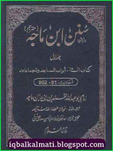 Sunan Ibn Majah by Imam Ibne Majah 1