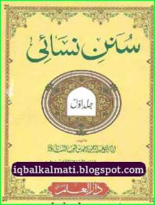 Sunan Nasai PDF Download Urdu Hadith Book By Imam Nisai 1