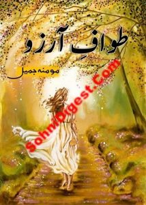 Tawaf e Arzoo Novel By Momina Jamil 1