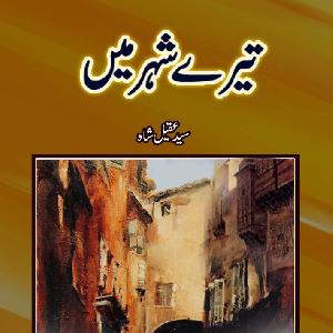 Tere shehar Me by Aqeel Shah 1