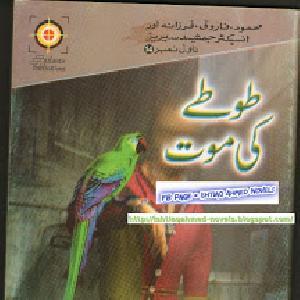 Tootay Ki Maut by Ishtiaq Ahmed 1