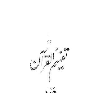 Urdu Tafheem-ul-Quran Surah Hud by Abul Ala Maududi 1