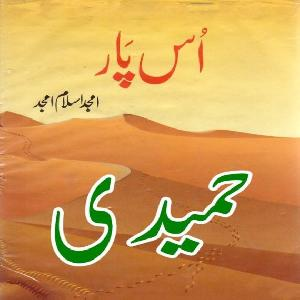 Us Paar by Amjad Islam Amjad 1