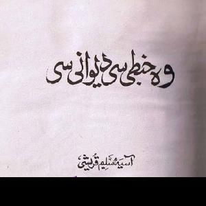 Wo Khabti Se Deewani Se 01 by Aasia Saleem Qureshi 1
