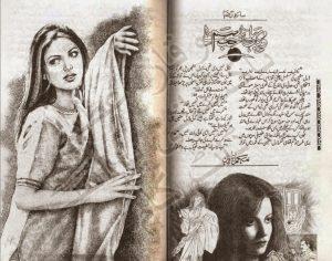 Woh Pehli Bar Jab Hum Miley by Saira Raza 1