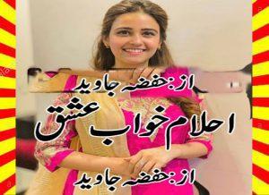Ahlam Khwab Ishq Urdu Novel By Hifza Javed 1
