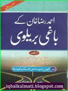 Ahmed Raza Khan K Baghi Barelvi Maulana Rab Nawaz Hanafi 1