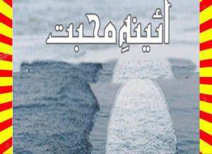 Aina E Mohabbat Urdu Novel By Amna Ikram Last Episode 1