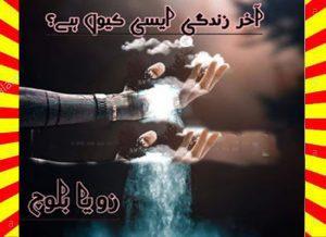 Akhir Zindagi Aisi Kion Hai Urdu Novel By Zoya Baloch 1