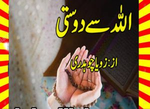 Allah Se Dosti Urdu Novel By Zoya Ch 1