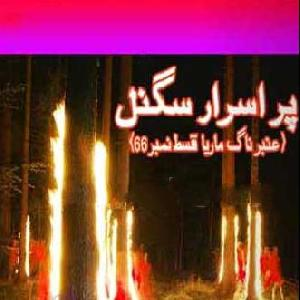 Amber Naag Maria Series Part 66 (Purasrar Signal) Urdu Novel by A Hameed 1