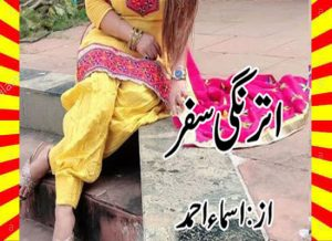 Atrangi Safar Urdu Novel By Asma Ahmed 1