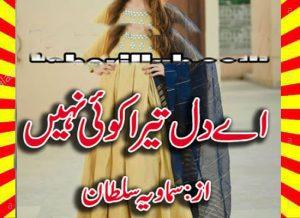 Ay Dill Tera Koi Nahi Free Download By Samavia Sultan 1