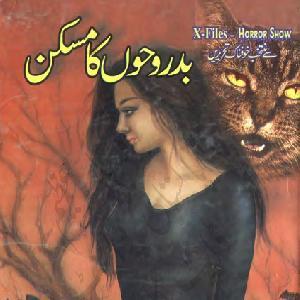 Bad Roohon Ka Maskan by Khurram Sarfraz 1