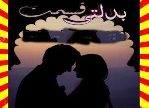 Badalti Qismat Urdu Novel By Mehmal Noor 1