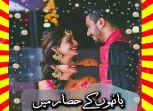 Bahon Ke Hisar Main Urdu Novel By Qamrosh Shehk Epidose 2 1