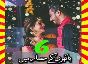 Bahon Ke Hisar Main Urdu Novel By Qamrosh Shehk Epidose 6 1