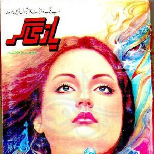 Bazigar 1 by Shakil Adilzada 1
