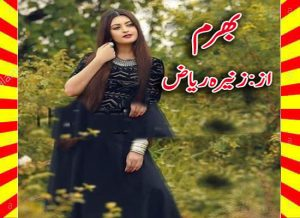 Bharam Urdu Novel By Zunaira Riaz 1
