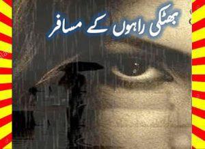 Bhatki Rahon Ke Musafar Urdu Novel By Rooma Javed Episode 8 1