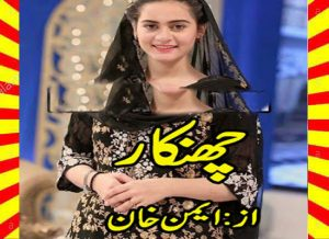 Chankaar Urdu Novel By Aiman Khan Episode 5 1