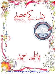 Dil Ke Faisly Urdu Novel By Fatima Ahmed 1