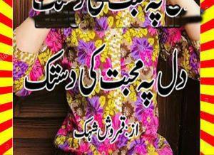 Dil Pe Mohabbat Ki Dastak  By Qamrosh Shehak 1