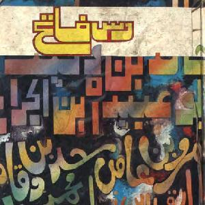 Dus (10) Fateh by Saadi Sanghori 1