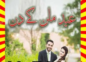 Eid Milan Ke Din Urdu Novel By Samiya Baloch 1