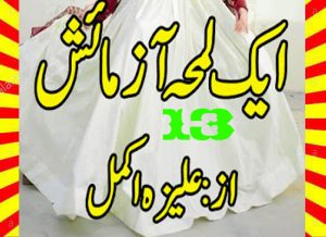 Ek Lamha Azmaish Free Download By Aleeza Akmal Episode 13 1