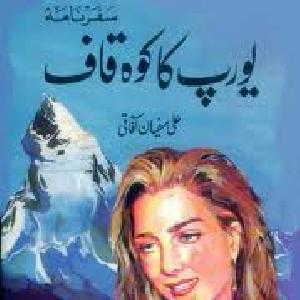 Europe Ka Kohkaaf by Ali Sufyan Afaqi 1