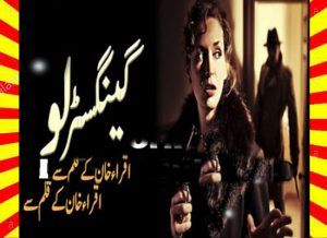 Gangster Love Urdu Novel By Iqra Khan Episode 14 1