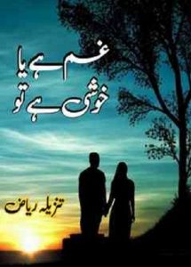 Gham Hai Ya Khushi Hai Tu Novel By Tanzeela Riaz Free Download 1