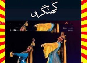 Ghungroo Afsana Urdu Novel By Kiran Rafique 1