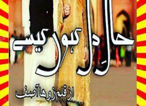 Haal E Dil Kahoon Kaise Urdu Novel By Zoha Asif 1