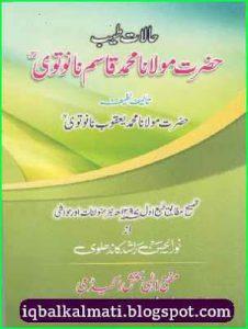 Halaat e Tayyab Hazrat Maulana Muhammad Qasim Nanotvi 1