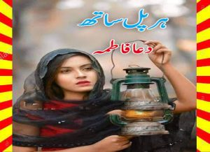 Har Pal Sath Free Download By Dua Fatima Episode 11 1