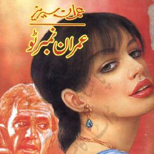 Imran No 2 by Safdar Shaheen 1