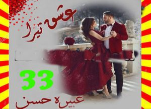 Ishq Tera Urdu Novel By Abeera Hasan Episode 33 1