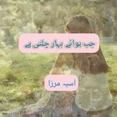Jab Hawa-e-Bahar Chalti Hai by Aasia Mirza 1