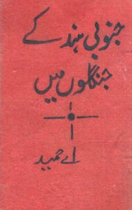 Janoobi Hind Kay Janglon Mein by A Hameed 1