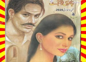 Jasoosi Digest July 2020 Free Download 1