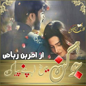 Jogan Main Apne Piya Ki Urdu Novel By Amreen Riaz 1