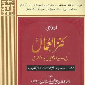 Kanzul Ummal Vol - 08 by Allama Alao Din Ali Muttaqi Bin Hassam ud Din 1