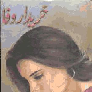 Kharedar e Wafa by Mohiuddin Nawab 1