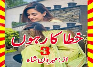 Khatakaar Hoon Urdu Novel By Mehrun Shah Episode 3 1