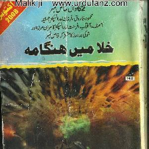 Khila Main Hungaama Khas No. by Ishtiaq Ahmed 1