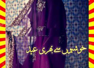 Khushiyon Se Bhari Eid Urdu Novel By Sehrish Khan Malik 1