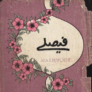 Lajawab Aur Tareekhi Faislay by Mael Khair Abadi 1