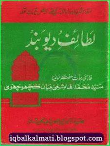 Lataif E Deoband Syed Muhamamd Hashmi 1